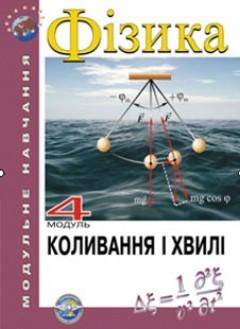 Фізика. Модуль 4. Коливання і хвилі