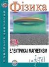 Фізика. Модуль 3. Електрика і магнетизм.