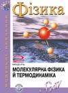 Фізика. Модуль 2. Молекулярна фізика й термодинаміка