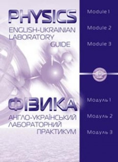 Physics. English-Ukrainian laboratory guide.