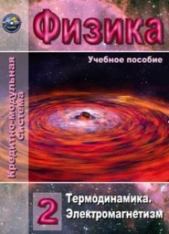 Физика. Модуль 2