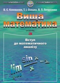 Вища математика. Модуль 3