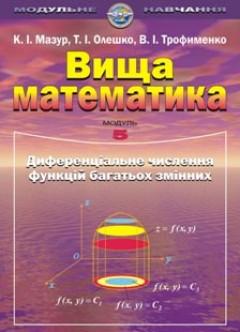 Вища математика. Модуль 5