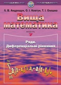 Вища математика. Модуль 7