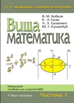 Вища математика. Частина 1
