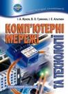 Комп'ютерні мережі та технології