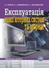 Експлуатація комп'ютерних систем та мереж