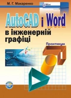 AutoCAD i Word в інженерній графіці