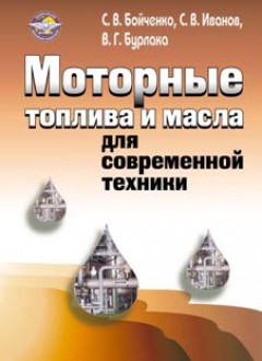 Моторные топлива и масла для современной техники