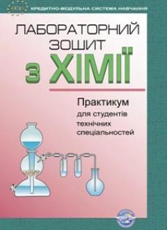 Лабораторний зошит з хімії