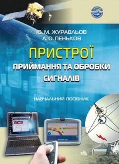 Пристрої приймання та обробки сигналів