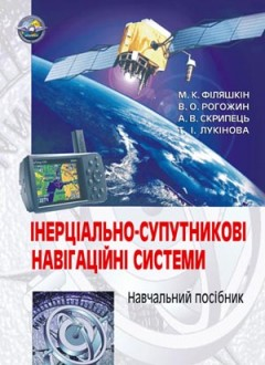 Інерціально-супутникові навігаційні системи