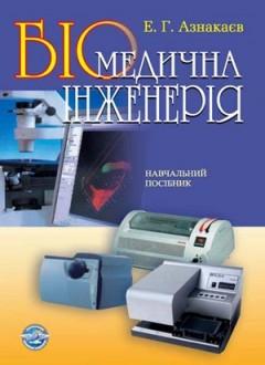 Біомедична інженерія (фундаментальні та прикладні аспекти)