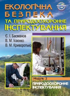 Екологічна безпека та природоохоронне інспектування