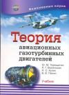 Теория авиационных газотурбинных двигателей