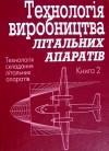 Технологія виробництва літальних апаратів  Книга 2  Технологія складання літальних апаратів