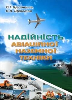 Надійність авіаційної наземної техніки