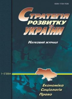 Стратегія розвитку України (економіка, соціологія, право)