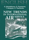 New trends in international air servise