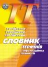 Російсько-українсько-англійський словник термінів з інформаційних технологій