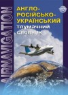 Англо-російсько-український тлумачний словник до МЕГАмодульного навчального комплексу «Аеронавігація»