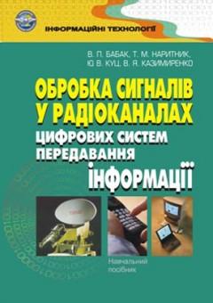 Обробка сигналів у радіоканалах цифрових систем передавання інформації