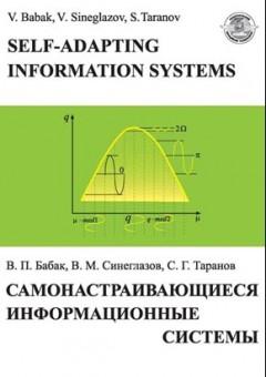 Самонастраивающиеся информационные системы