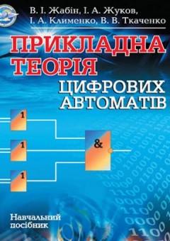Прикладна теорія цифрових автоматів