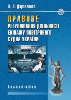 Правове регулювання діяльності екіпажу повітряного судна України