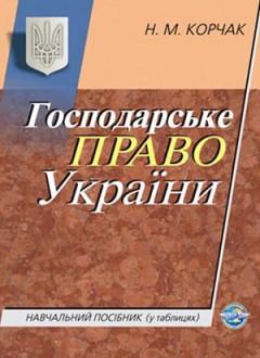Господарське право України