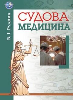 Судова медицина