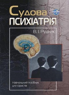 Судова психіатрія