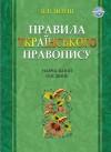 Правила українського правопису