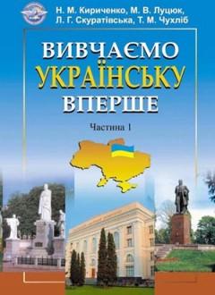Вивчаємо українську вперше. Частина 1