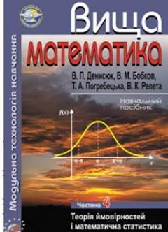Вища математика. Частина 4