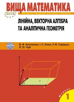 Вища математика. Модуль 1