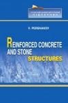 Залізобетонні та кам'яні конструкції