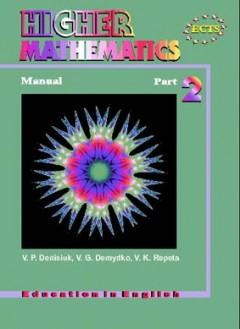 Вища математика. Частина 2. Англійською мовою