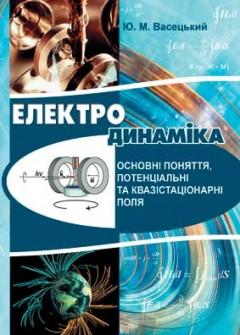 Електродинаміка