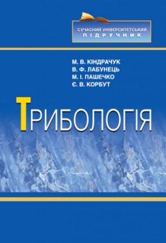 Трибологія