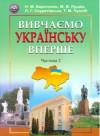 Вивчаємо українську вперше. Частина 2