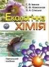 Екологічна хімія
