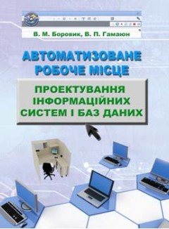 Автоматизоване робоче місце. Проектування інформаційних систем і баз даних