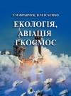 Екологія, авіація і космос