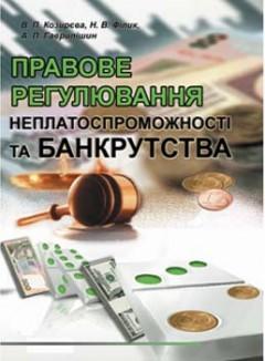 Правове регулювання неплатоспроможності та банкрутства
