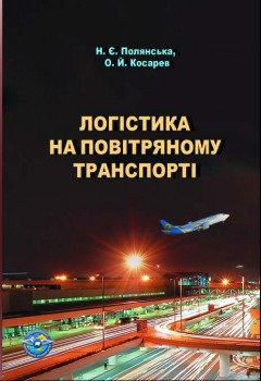 Логістика на повітряному транспорті
