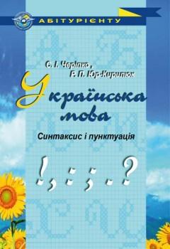 Українська мова. Синтаксис і пунктація