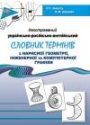 Ілюстрований українсько-російсько-англійський словник термінів з нарисної геометрії, інженерної та комп'ютерної графіки