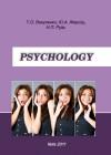 Психологія