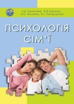 Психологія сім'ї